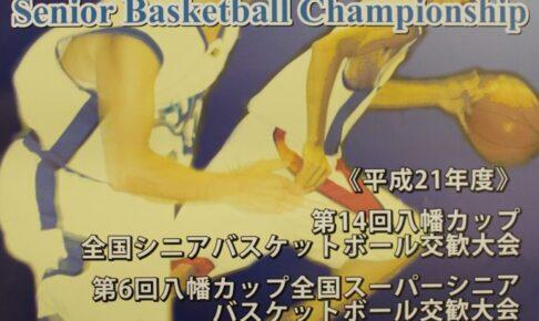 全国シニア バスケットボール 交歓大会 銚子大会