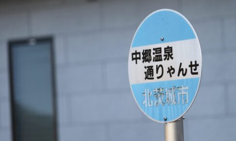 中郷温泉 通りゃんせ 北茨城市 片道150キロ ハーレーツーリング