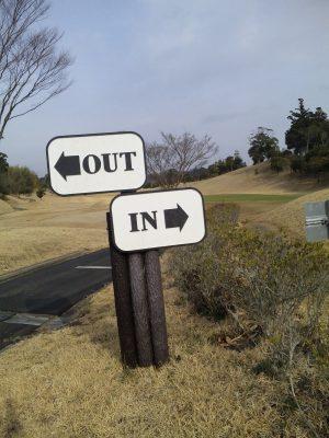 東庄ゴルフ倶楽部 ゴルフコンペ
