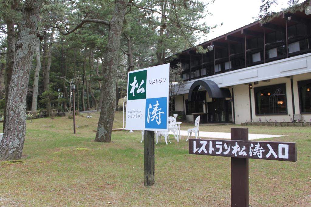 大洗パークホテル 松濤レストラン ハーレー ツーリング