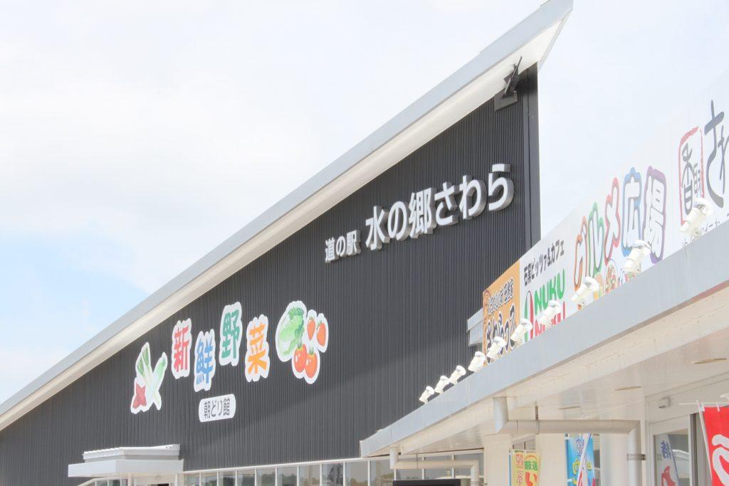 千葉県 香取市 佐原 「道の駅 水の郷 さわら」ハーレーツーリング