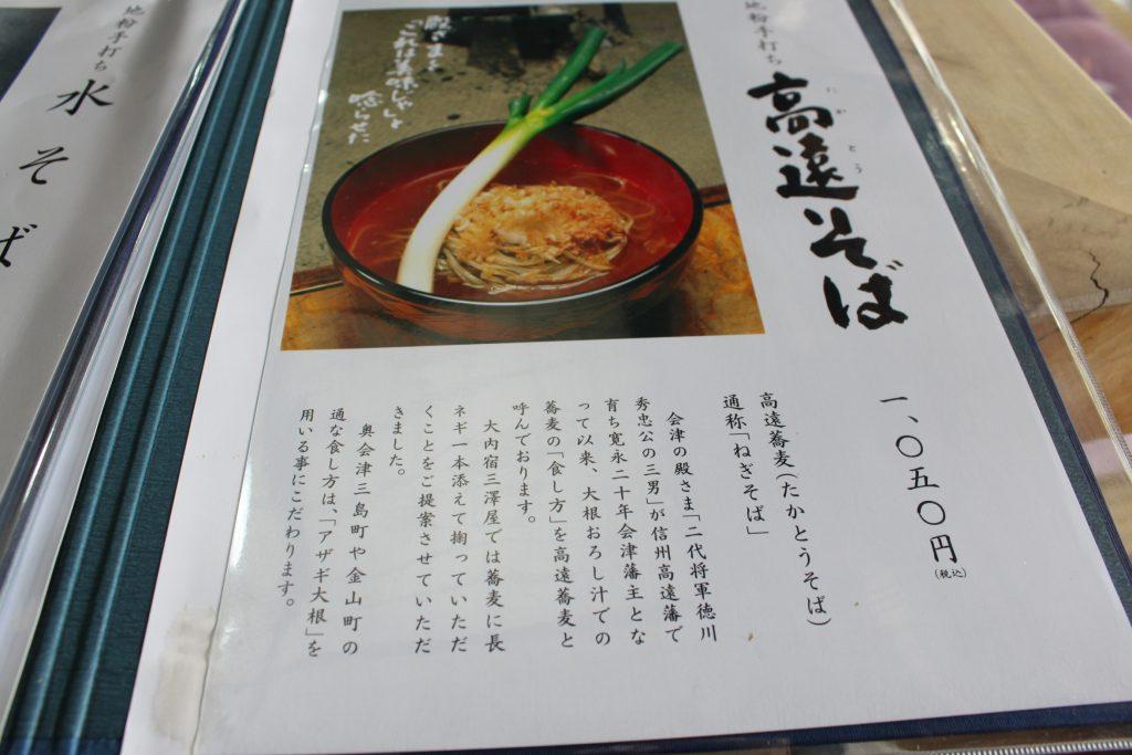 大内宿 福島県 観光スポット ハーレーツーリング