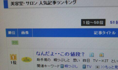 「さよなら ~ 1位」 ブログ村 美容室・サロン人気ランキング 記事