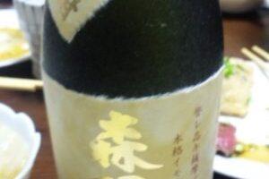 かめ壺焼酎 森伊蔵 を飲む。酒職人の こだわりを感じる焼酎