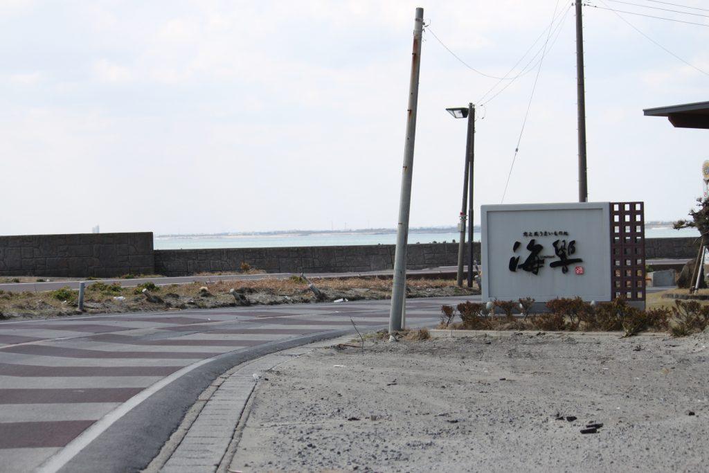 「津波 被災地」 千葉県 旭市 飯岡海岸線を走る。