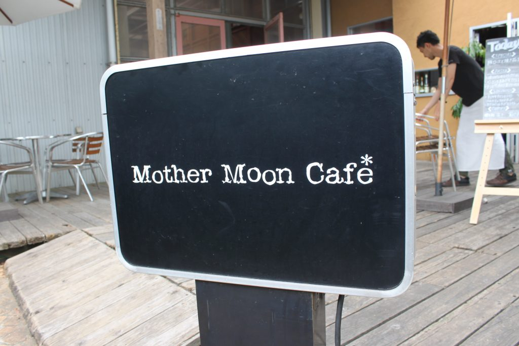 マザームーンカフェ 美浜 千葉市 美浜区 倉庫街 の 一角に 在る カフェ 。