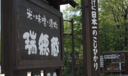 栃木県 那須 「瑞穂蔵」 田舎 めし
