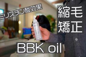 bbk oil