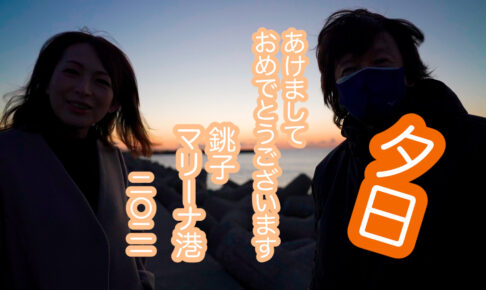 choshi marina sunset